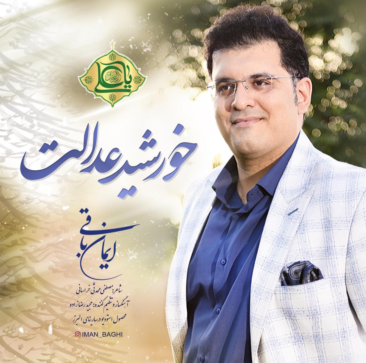 Iman Baghi – Khorshide Edalat