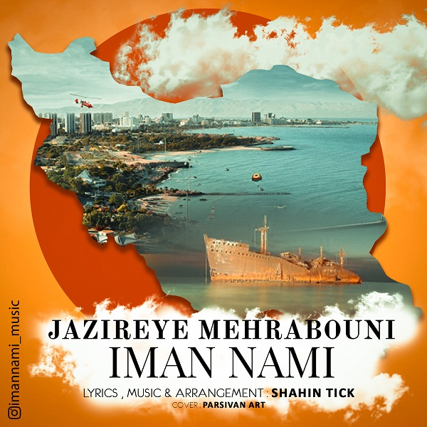 Iman Nami – Jazireye Mehrabouni