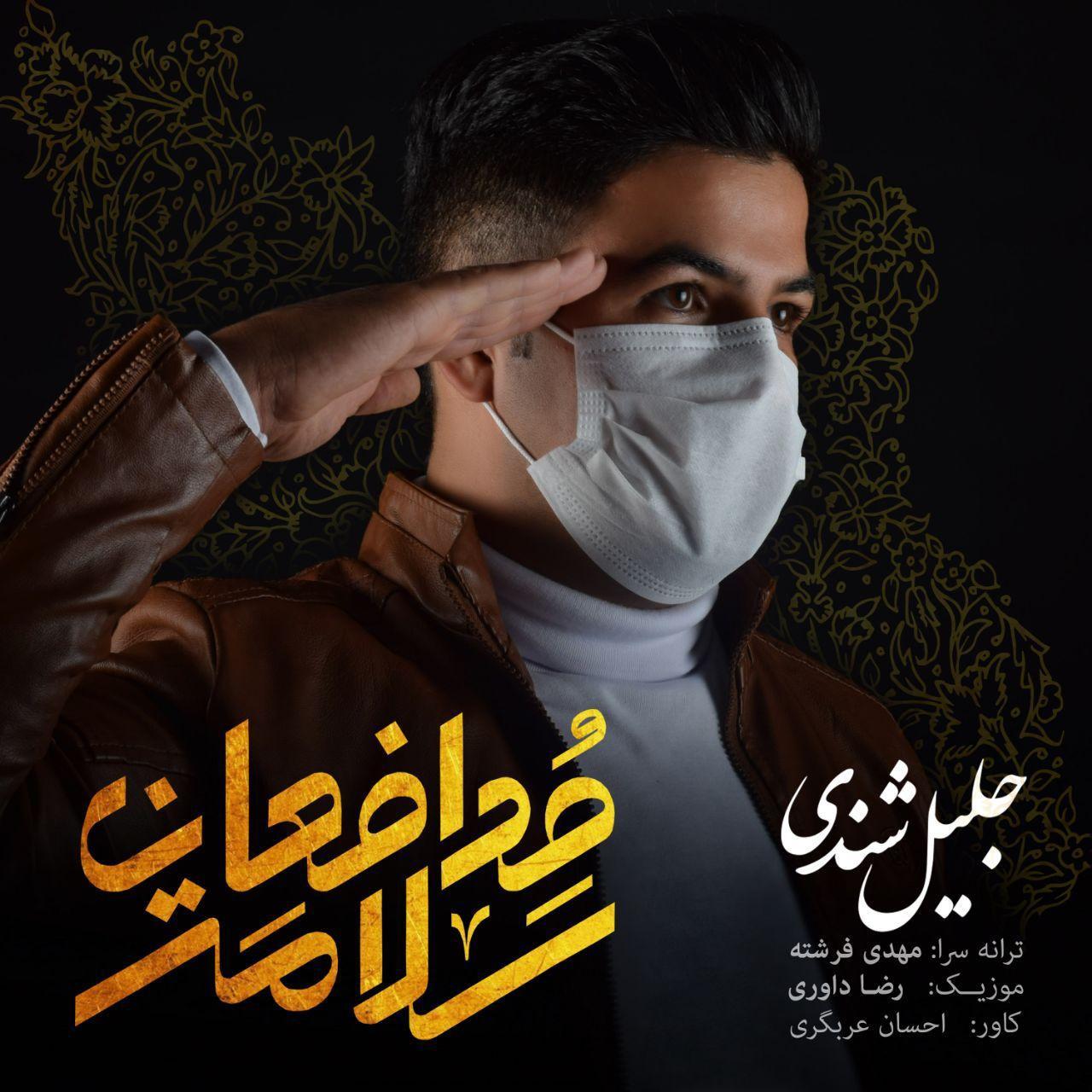 Jalil Shendi – Modafean Salamat
