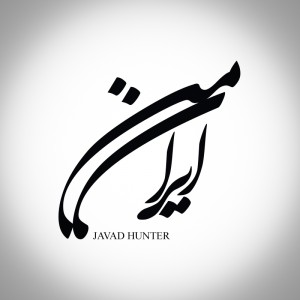 Javad Hunter - Irane Man