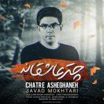 Javad Mokhtari – Chatre Asheghaneh