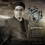 Javad Mokhtari – Gharareman Nabood