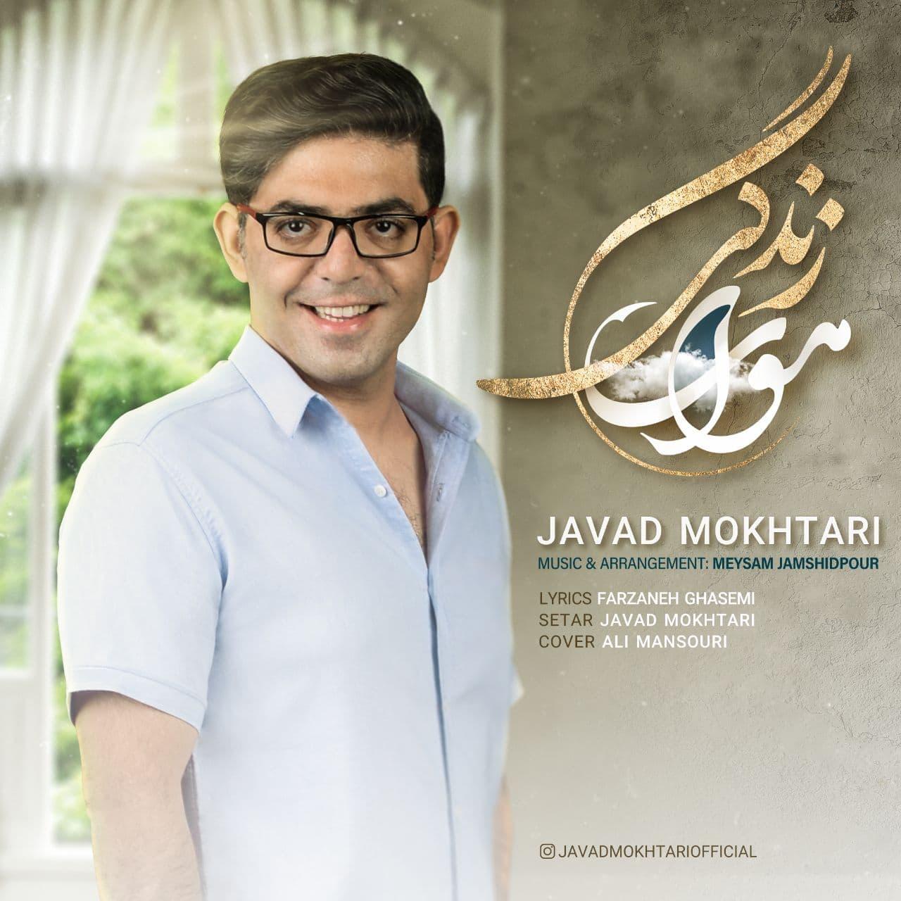 Javad Mokhtari – Havaye Zendegi