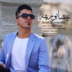 Javad Shorgeshti – Neyshaborima