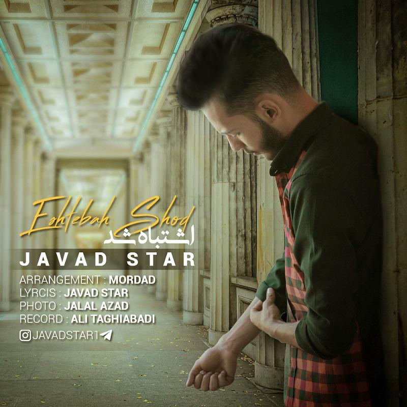 Javad Star – Eshtebah Shod