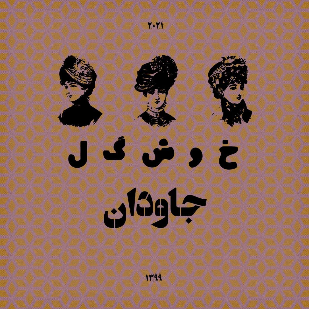 Javdan – Khoshgel