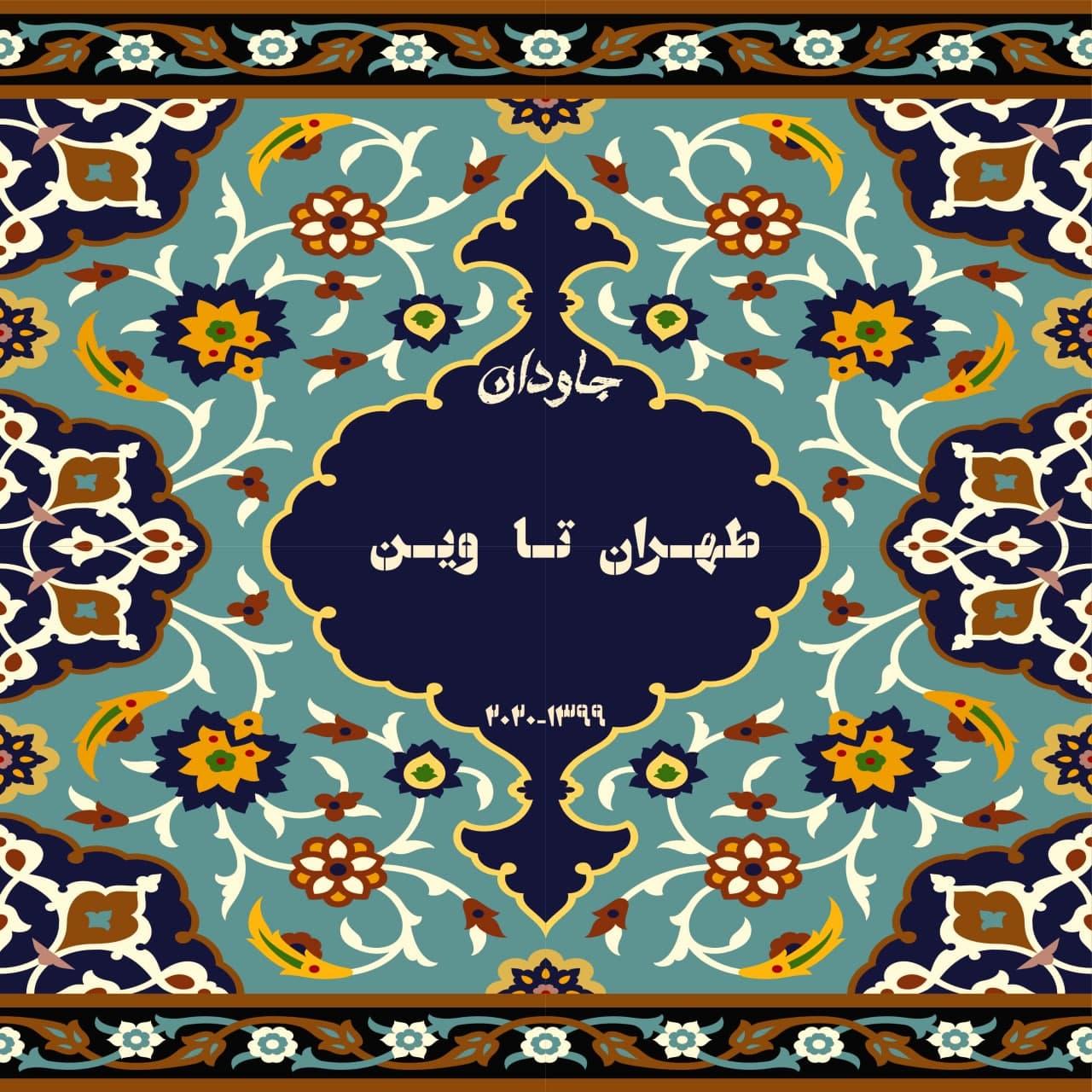 Javdan – Tehran Ta Wienn