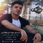 Javad Shorgeshti – Rika Neyshaboori
