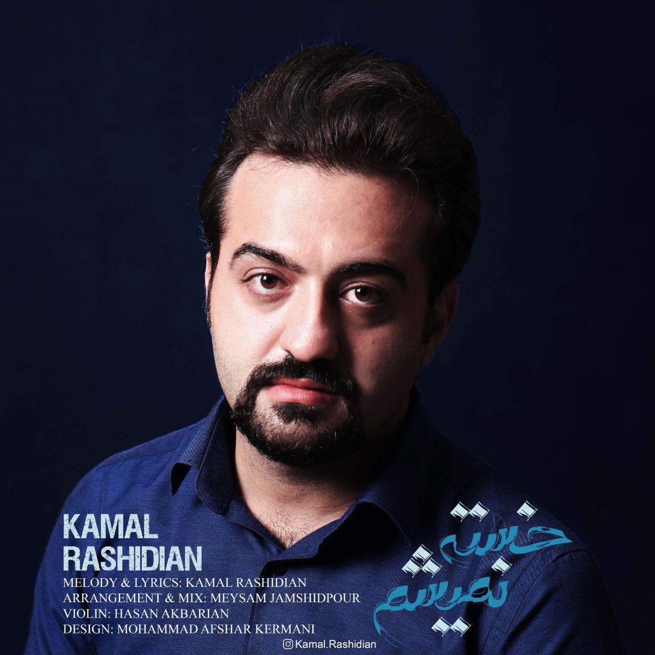 Kamal Rashidian – Khaste Nemisham