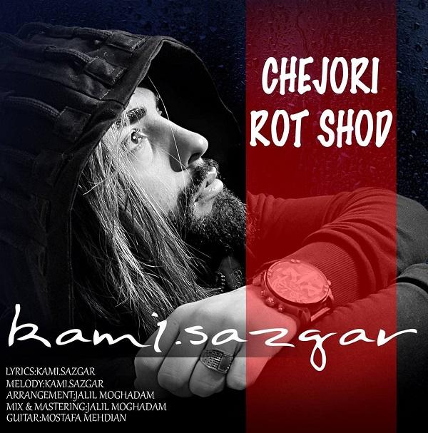 Kami Sazgar – Chejuri Rot Shod