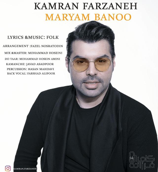 Kamran Farzaneh – Maryam Banoo