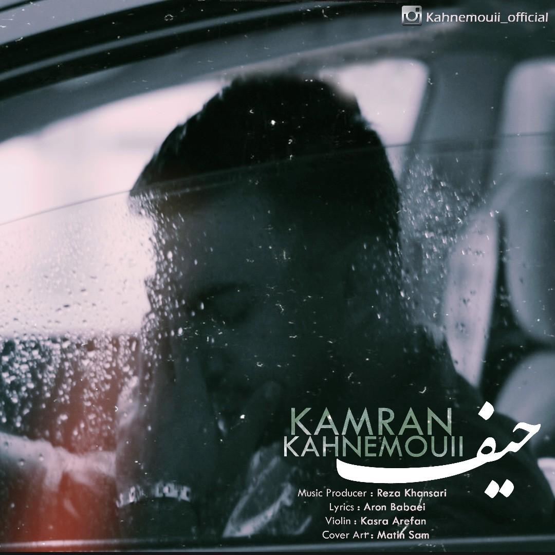 Kamran Kahnemouii – Heif