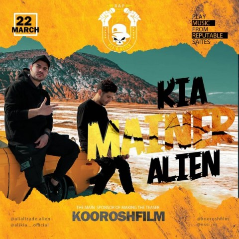 Kia & Alien – Mainer