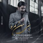 Koosha Chehreh – Bi Man Maro