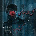 Koosha Chehreh – Gole Lale Abbasi