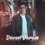 Loghman Hossein Zadeh – Dooset Daram