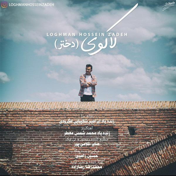 Loghman Hosseinzadeh – Lakoy
