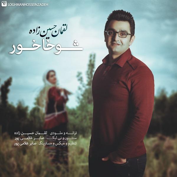 Loghman Hossein Zadeh – Shokhakhor