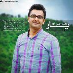Loghman Hossein Zadeh – Yar