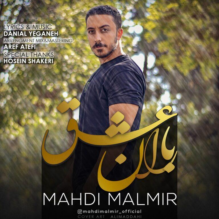 Mahdi Malmir – Baran Eshgh