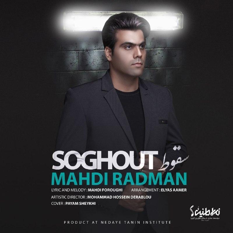 Mahdi Radman – Soghout