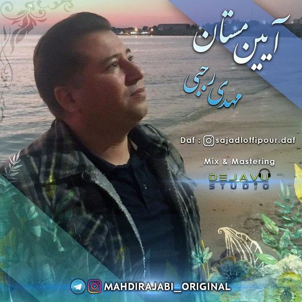 Mahdi Rajabi – Ayine Mastan