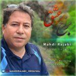 Mahdi Rajabi – Barzakhe Eshgh