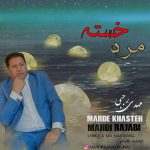 Mahdi Rajabi – Marde Khasteh