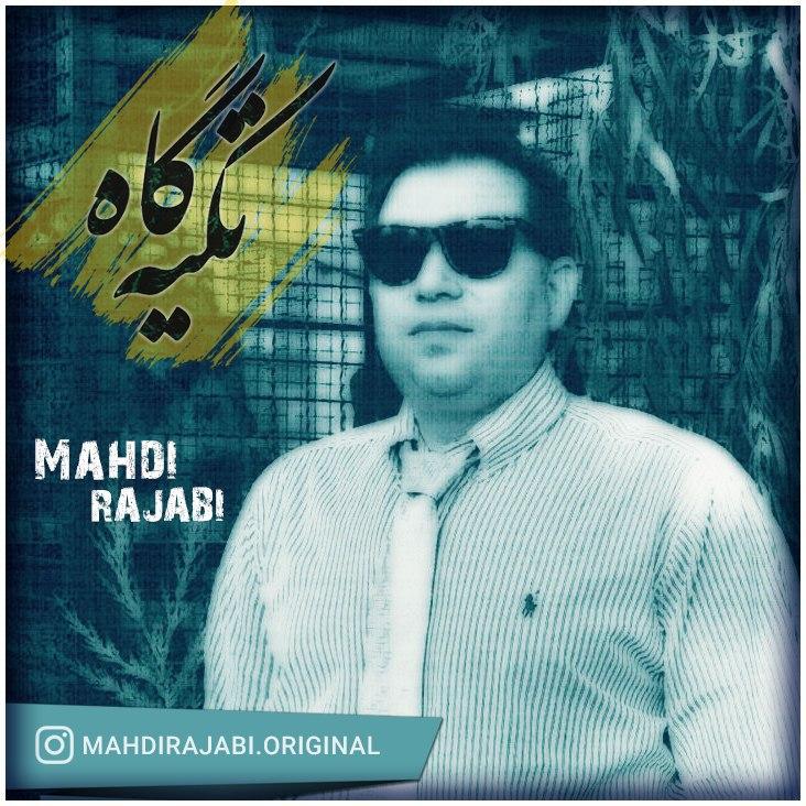 Mahdi Rajabi – Tekyegaah