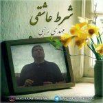 Mahdi Rajabi – Sharte Asheghi