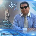 Mahdi Rajabi – Dokhtare Royaei