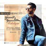 Mahdiyar – Begoo Hesseto