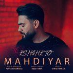 Mahdiyar – Eshghe To