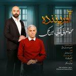 Mahmod Shabani Khaki & Amin Maleki – Afarinandeh