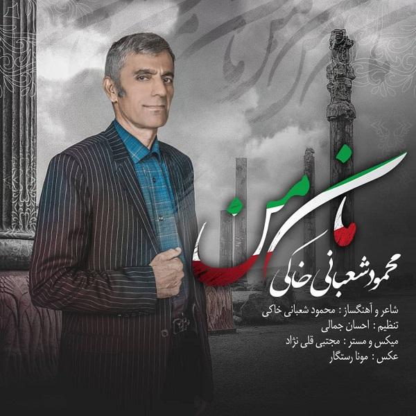 Mahmod Shabani Khaki – Mane Man