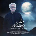 Mahmoud Tamizi – Mahtab