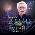 Mahmoud Tamizi – Esteghlal