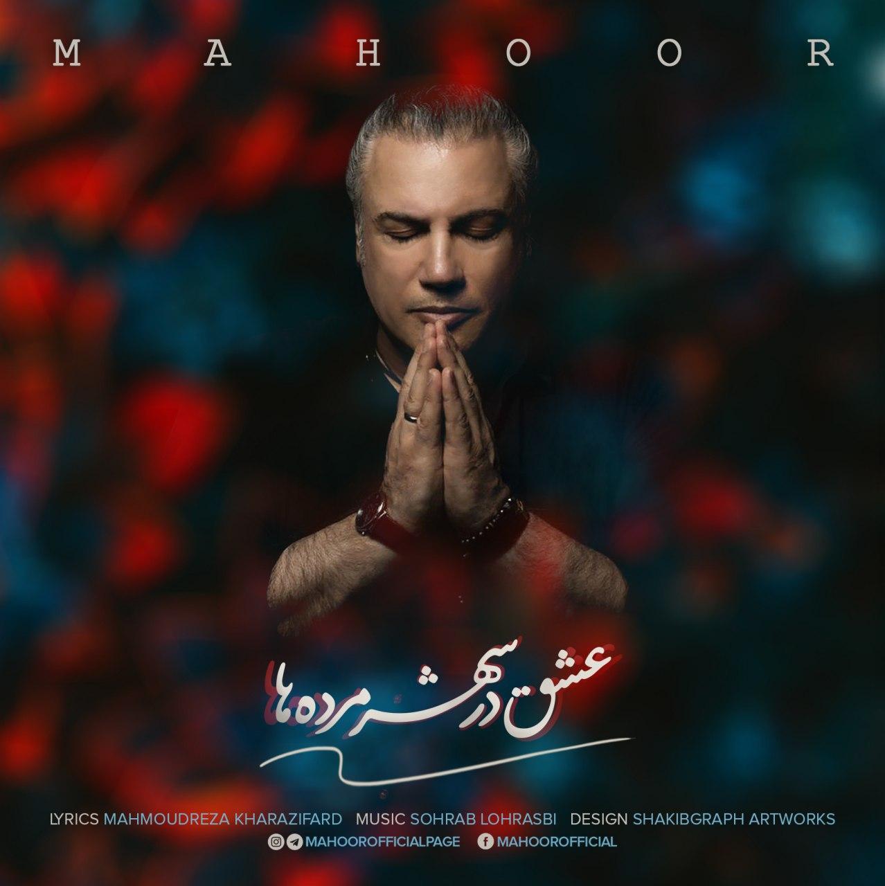 Mahoor – Eshgh Dar Shahre Mordeha