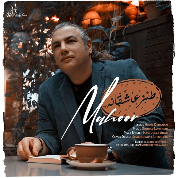 Mahoor – Tanze Asheghaneh