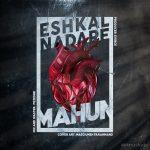 Mahun – Eshkal NadareMahun - Eshkal Nadare