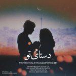 Mahyar Al & Hossein Habibi – Dastaye To