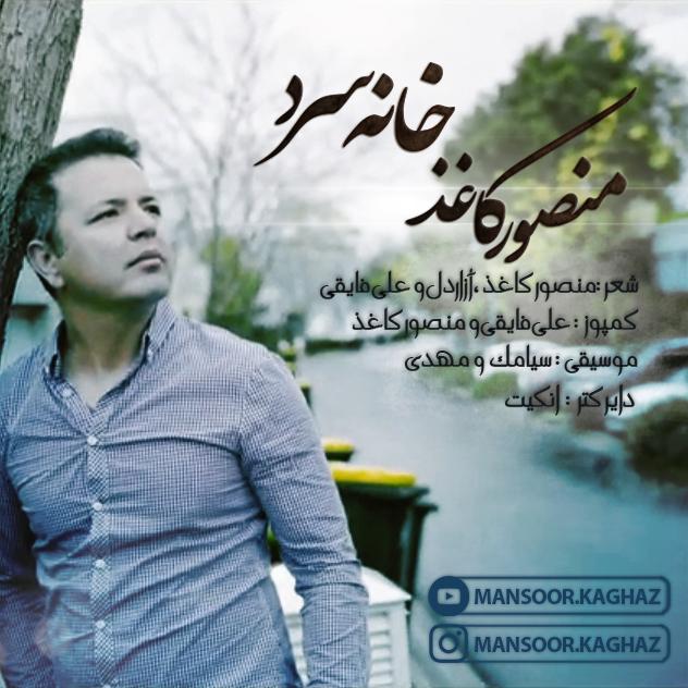Mansoor Kaghaz – Khanay Sard