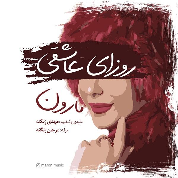 Maron – Rozaye Asheghi