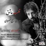 Masih Khosravi – Ghalbe Ashegh