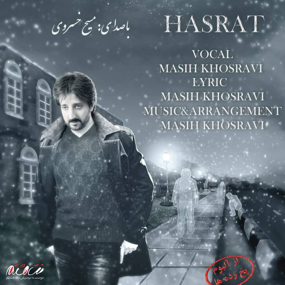 Masih Khosravi – Hasrat