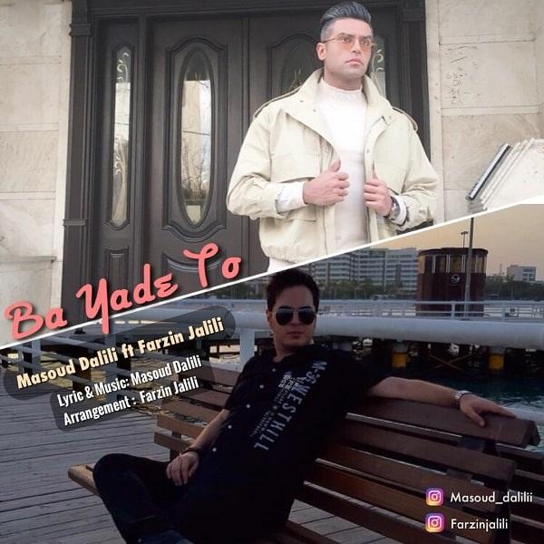 Masoud Dalili ft Farzin Jalili – Ba Yade To