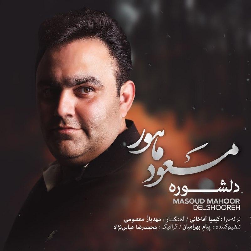 Masoud Mahoor – Delshooreh