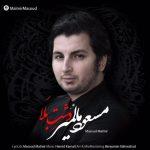 Masoud Malmir – Dashte Bala