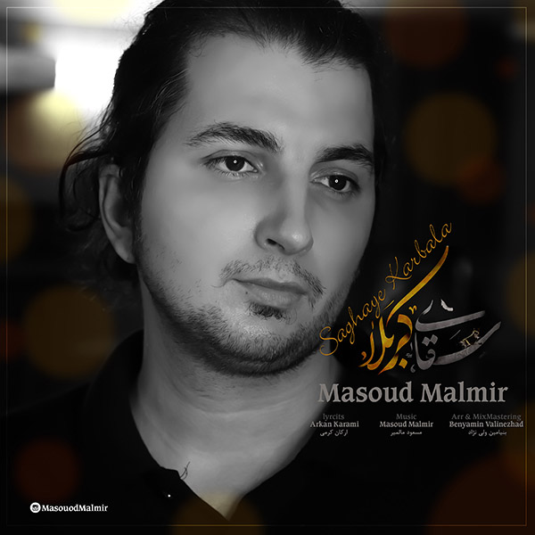 Masoud Malmir – Saghaye Karbala
