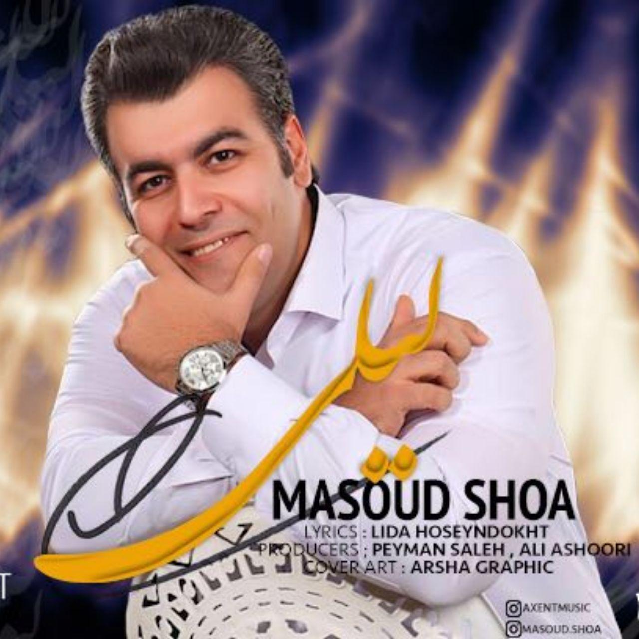 Masoud Shoa – Leyli